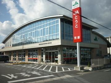 JAとうと笠原支店